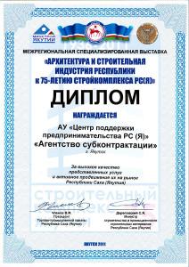 Выставка-Архитектура-и-строительная-индустрия-республики-2011г